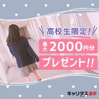高校生限定💓全員プレゼント 図書カード2000円分