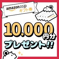 Amazonギフト券💰10,000円分 3名