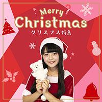 クリスマス特集🎄✨