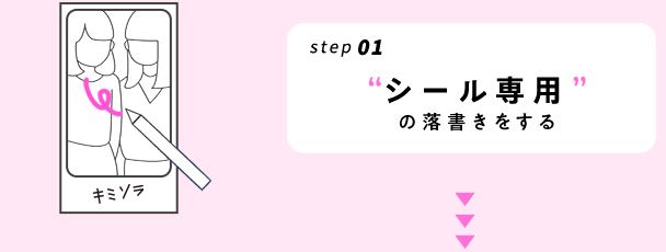 """step01 """"シール専用""""の落書きをする"""