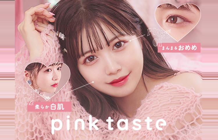 pink taste まんまるおめめ 柔らか白肌