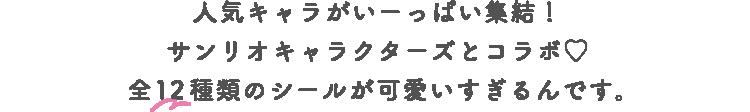 人気キャラがいーっぱい集結!サンリオキャラクターズとコラボ♡全12種類のシールが可愛すぎるんです。