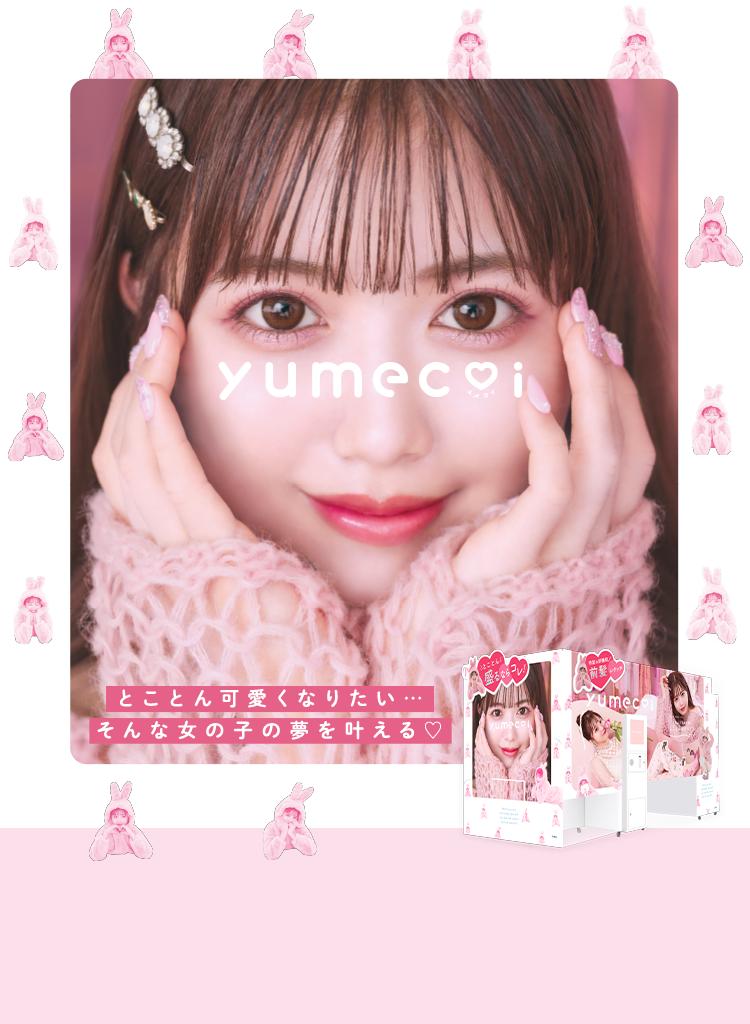 yumecoi とことん可愛くなりたい...そんな女の子の夢を叶える♡